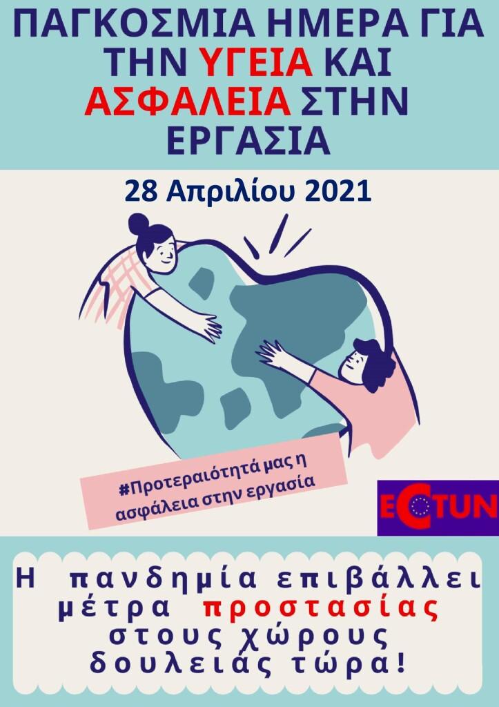 28_Apriliou_2021